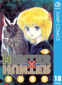 HUNTER×HUNTER モノクロ版 18-電子書籍
