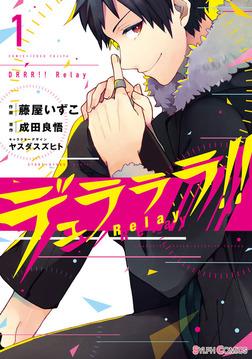デュラララ!! Relay1-電子書籍