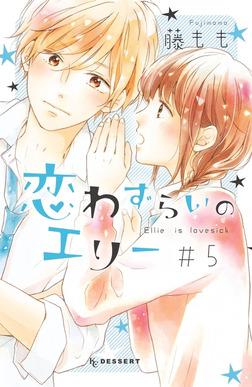 恋わずらいのエリー(5)-電子書籍