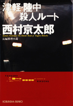 津軽・陸中殺人ルート-電子書籍