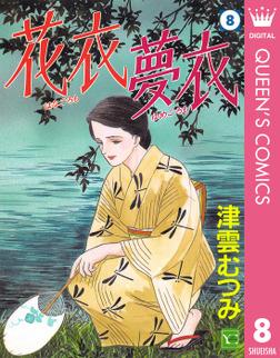 花衣 夢衣 8-電子書籍