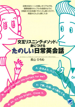交互リスニング・メソッドで身につけるたのしい日常英会話(CDなしバージョン)-電子書籍