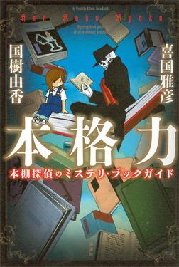 本格力 本棚探偵のミステリ・ブックガイド-電子書籍