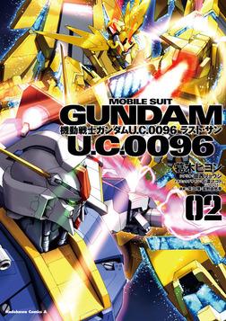 機動戦士ガンダム U.C.0096 ラスト・サン(2)-電子書籍