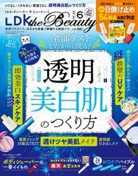 LDK the Beauty (エル・ディー・ケー ザ ビューティー)2020年6月号