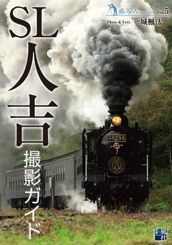 SL人吉 撮影ガイド-電子書籍