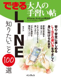 できる 大人の手習い帖 LINE 知りたいこと100選-電子書籍
