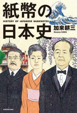 紙幣の日本史-電子書籍