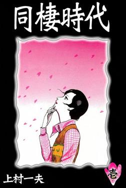 同棲時代 (1)-電子書籍