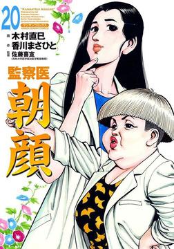 監察医朝顔20-電子書籍