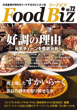 フードビズ72号-電子書籍