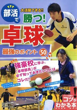 部活で大活躍できる!!勝つ!卓球最強のポイント50-電子書籍