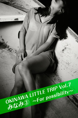 OKINAWA LITTLE TRIP Vol.7 みなみ 3 ~For possibility~-電子書籍