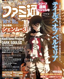 週刊ファミ通 2015年7月2日号-電子書籍