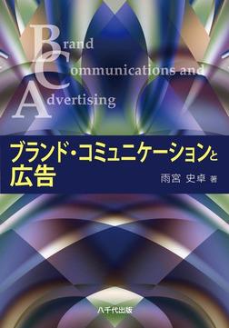 ブランド・コミュニケーションと広告-電子書籍