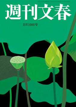週刊文春 8月10日号-電子書籍