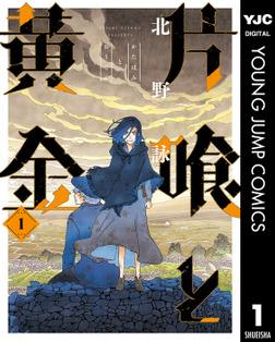 片喰と黄金 1-電子書籍