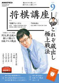 NHK 将棋講座 2020年9月号