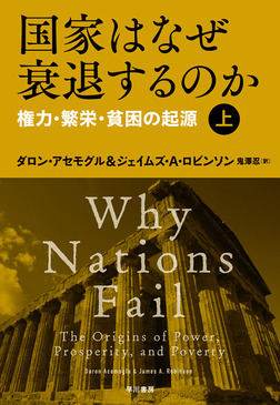 国家はなぜ衰退するのか 権力・繁栄・貧困の起源(上)-電子書籍