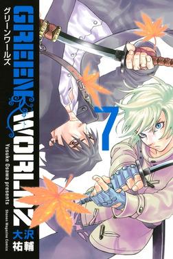 GREEN WORLDZ(7)-電子書籍