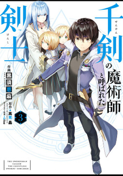 千剣の魔術師と呼ばれた剣士 3巻-電子書籍