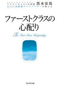 ファーストクラスの心配り ─ フライトタイム2万時間 元JAL国際線チーフパーサーが教える