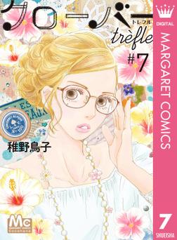 クローバー trefle 7-電子書籍