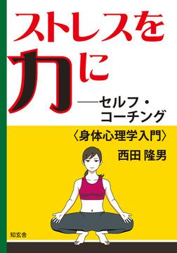 ストレスを力に――セルフ・コーチング〈身体心理学入門〉-電子書籍