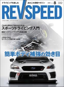 REV SPEED 2018年8月号-電子書籍