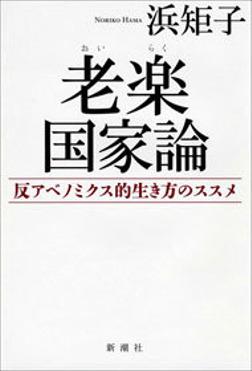 老楽国家論―反アベノミクス的生き方のススメ―-電子書籍