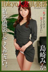 Tokyo人妻倶楽部 「私を撮影してください。」 島崎みか