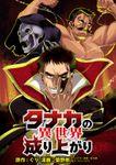 タナカの異世界成り上がり WEBコミックガンマぷらす連載版 第9話