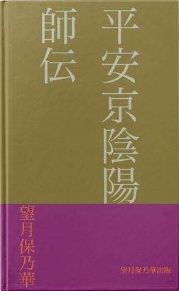 平安京陰陽師伝-電子書籍