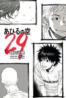 あひるの空(29)-電子書籍