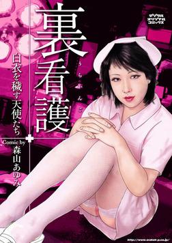 裏看護 白衣を穢す天使たち-電子書籍