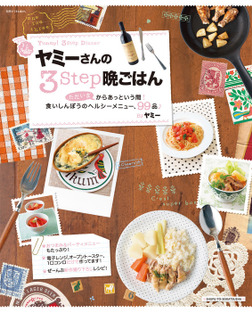 ヤミーさんの3STEP晩ごはん-電子書籍