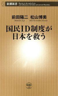 国民ID制度が日本を救う