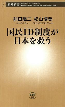 国民ID制度が日本を救う-電子書籍
