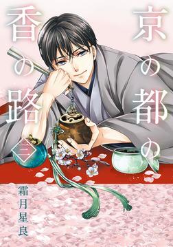 京の都の香の路 三-電子書籍