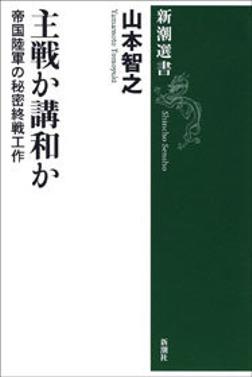 主戦か講和か―帝国陸軍の秘密終戦工作―-電子書籍