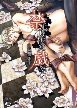 禁じられた戯び【イラスト入り】-電子書籍