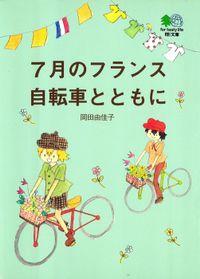 7月のフランス自転車とともに
