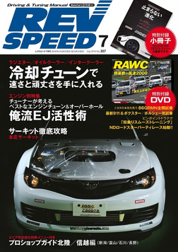 REV SPEED 2016年7月号-電子書籍