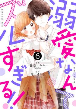 noicomi溺愛なんてズルすぎる!! 6巻-電子書籍