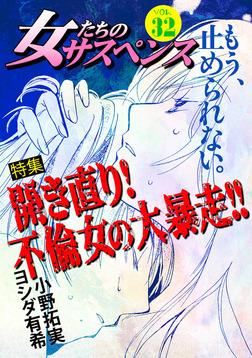女たちのサスペンス vol.32 開き直り! 不倫女の大暴走!!-電子書籍