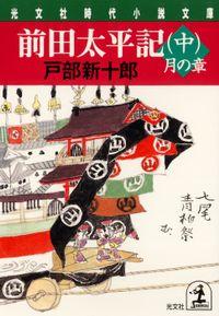 前田太平記(中)月の章
