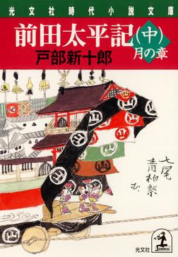 前田太平記(中)月の章-電子書籍