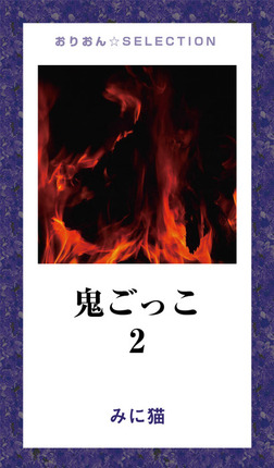鬼ごっこ2-電子書籍