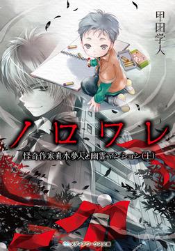 ノロワレ 怪奇作家真木夢人と幽霊マンション(上)-電子書籍