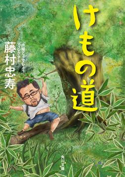 けもの道-電子書籍